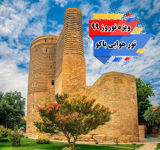تور هوایی باکو نوروز 99