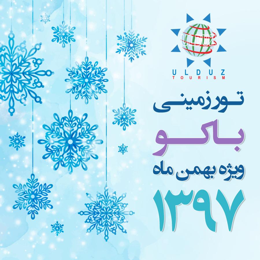 تور زمینی باکو ویژه زمستان97 (گروهی) <br><br> ویژه 17 بهمن (تکمیل ظرفیت)