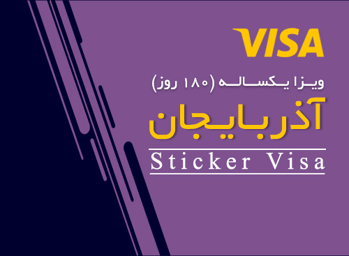 ویزا یکساله (180 روز)