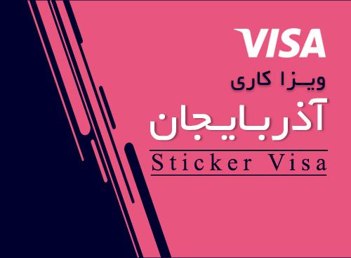ویزا کاری