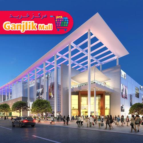 مرکز خرید گنجلیک باکو