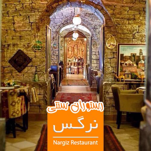 رستوران نرگس باکو